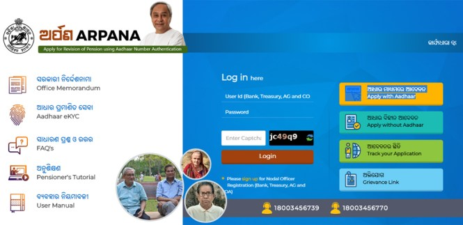 Arpana Portal Odisha for Pensioners