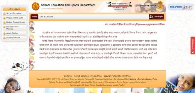 RTE Maharashtra Portal