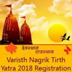 Senior Citizen Tirth Yatra 2018