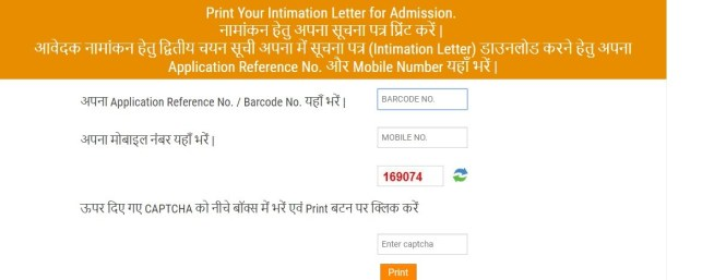 OFSS Bihar 2nd Intimation Letter