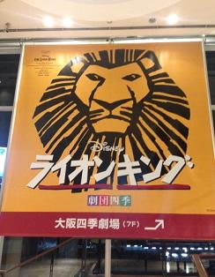 ライオンキング 観劇
