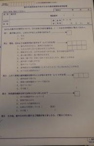 豊中市国民健康保険で受けられる歯科検診