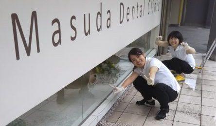 豊中ますだ歯科医院 大掃除
