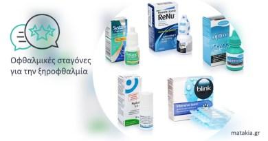 Οι 5 καλύτερες οφθαλμικές σταγόνες-κολλύρια για την ξηροφθαλμία
