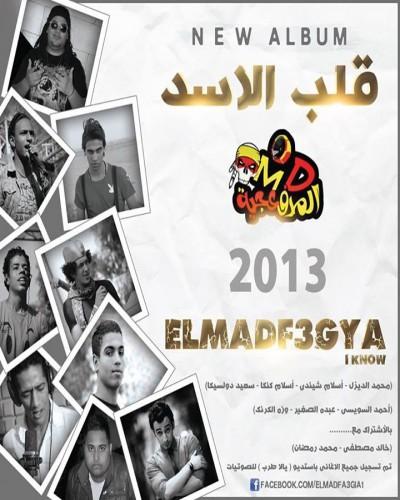 تحميل مهرجان قلب الاسد المدفعجيه Mp3 مطبعه دوت كوم