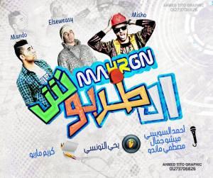 Mahragan ElTarboosh - مهرجان الطربوش