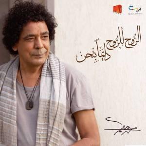 محمد منير الروح للروح دايما بتحن