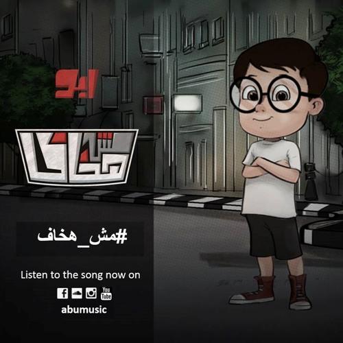 مش هخاف - ابو