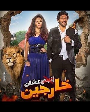 تحميل اغنية تخاصمنى تصالحنى - محمود الليثى Mp3