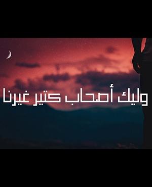 تحميل اغنية كان فى طفل أحمد كامل Mp3 مطبعه دوت كوم