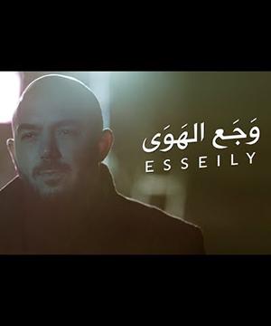 تحميل اغنية وجع الهوي - محمود العسيلي MP3