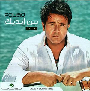 تحميل اغنية بين ايديك محمد فؤاد mp3