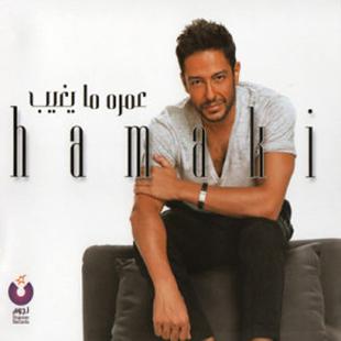 تحميل البوم عمرة ما يغيب - محمد حماقي MP3
