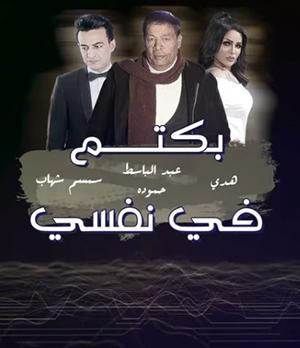 تحميل اغنية بكتم في نفسي - عبد الباسط و سمسم شهاب MP3