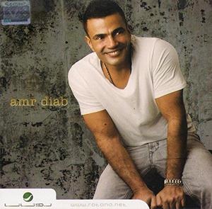 تحميل البوم بناديك تعالى - عمرو دياب 2011 MP3