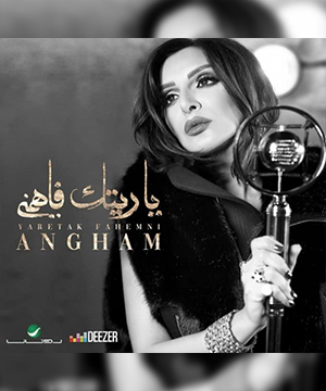 تحميل اغنية ياريتك فاهمني - انغام MP3