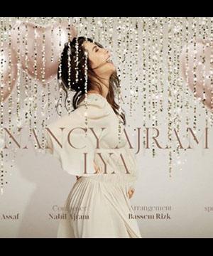 تحميل اغنية ليا - نانسي عجرم MP3