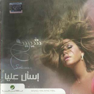 تحميل البوم اسأل عليا - شيرين 2012 MP3