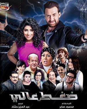 تحميل اغنية أمة - هدي - فيلم ضغط عالي MP3