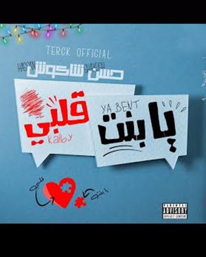 تحميل اغنية يابنت قلبي - حسن شاكوش MP3