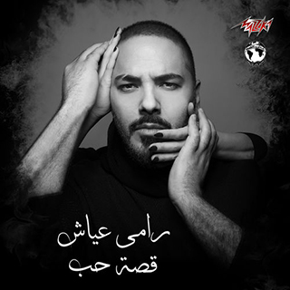 تحميل البوم قصة حب - رامي عياش 2019 MP3