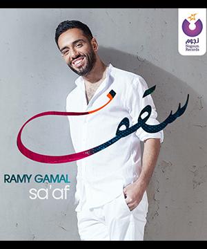 تحميل اغنية سقف - رامي جمال MP3