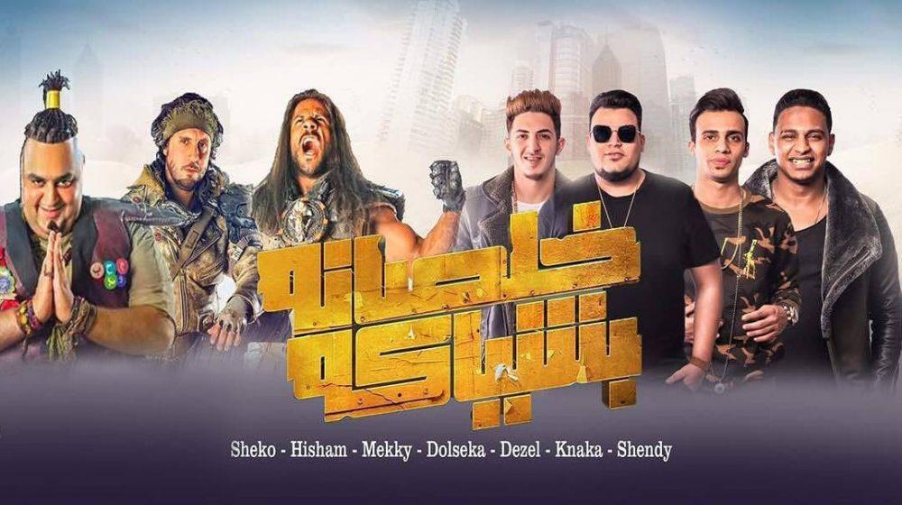 كلمات مهرجان الحالة جت - احمد مكي و المدفعجية