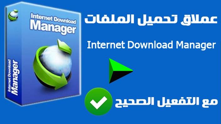 برنامج دون لود مانجر 2017 -internet download manager