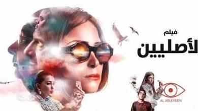 مشاهدة و تحميل فيلم الاصليين 2017 HD