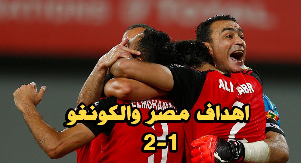 اهداف مباراة مصر و الكونغو 2017