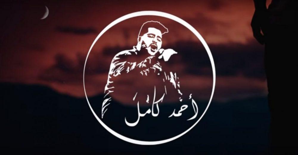 كلمات اغنية يا ليل – احمد كامل