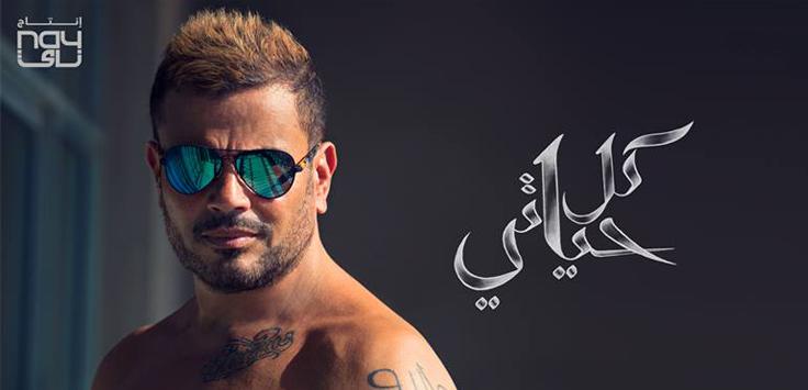 كلمات البوم كل حياتي عمرو دياب 2018