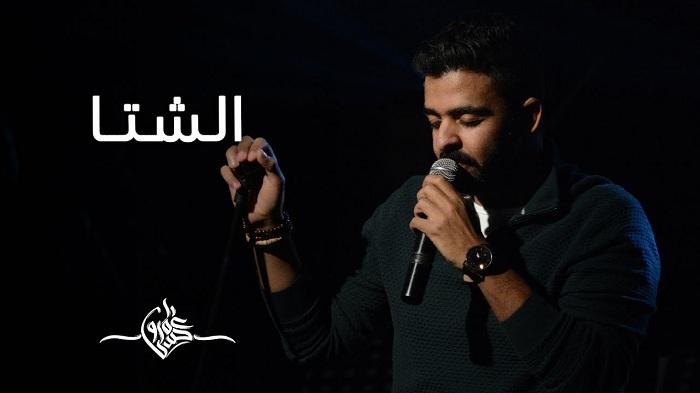 كلمات قصيدة الشتا عمرو حسن