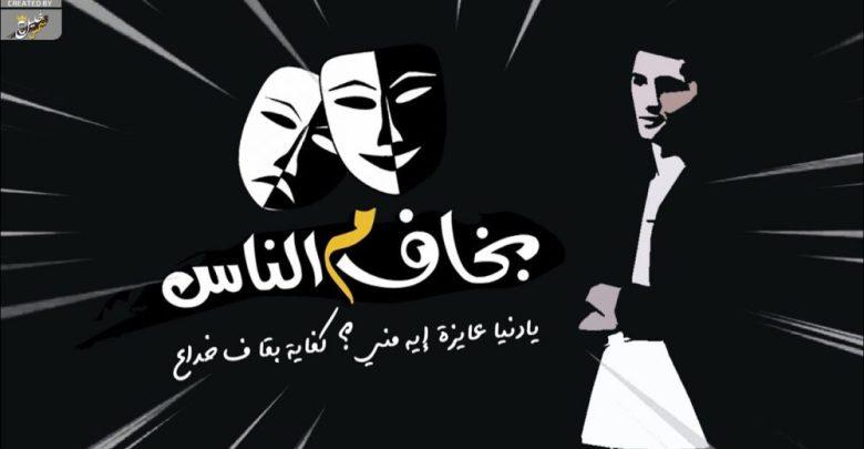 اغنية بخاف من الناس يحيى علاء