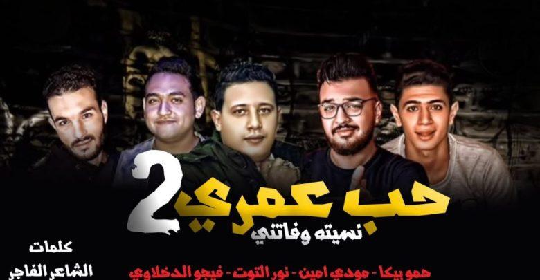 مهرجان حب عمري حمو بيكا
