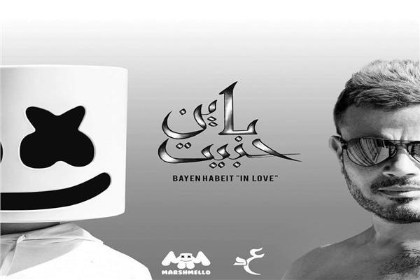 كلمات اغنية باين حبيت عمرو دياب