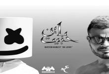 اغنية باين حبيت عمرو دياب