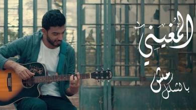 احمد المغيني