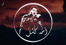 اغنية انا مستنيك احمد كامل