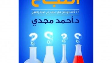 تحميل كتاب ثاني اكسيد النجاح pdf