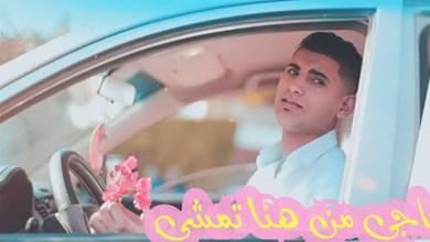 اغنية اجي من هنا تمشي يحي علاء