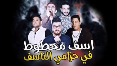كلمات مهرجان اسف محطوط في حزامي الناسف حمو بيكا