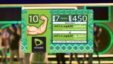 عرض اقوى كارت في مصر من اتصالات