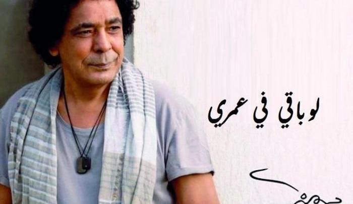 كلمات اغنية لو باقي في عمري محمد منير