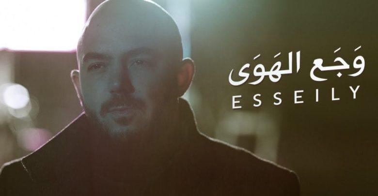 كلمات اغنية وجع الهوي محمود العسيلى