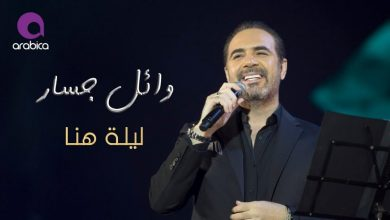 كلمات اغنية ليلة هنا وائل جسار