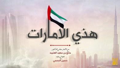 كلمات اغنية هذي الامارات حسين الجسمي