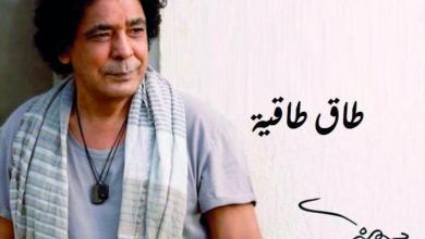 كلمات اغنية طاق طاقية محمد منير