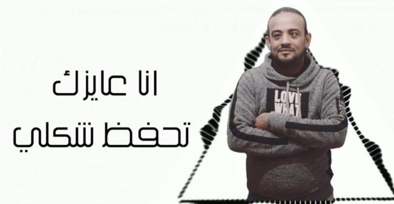 كلمات مهرجان انا عايزك تحفظ شكلي شواحة