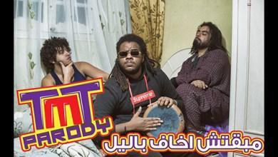 كلمات اغنية مبقتش اخاف من الليل النسخه المسربه - TMT parody